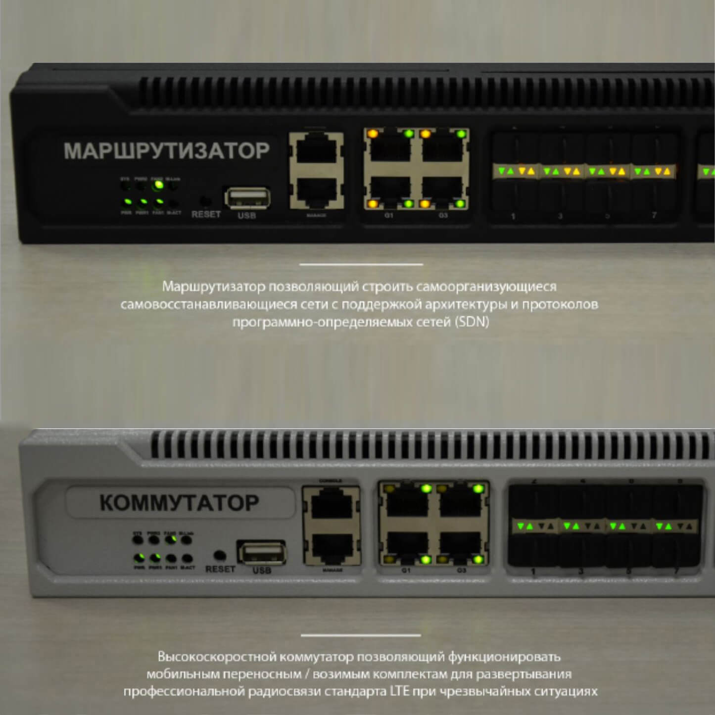 Equipment for fiber-optic communication lines